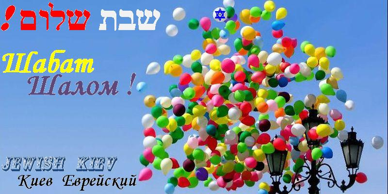 Shabat Shalom na May