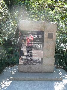 Jewish Ghetto Memorial Shanghai