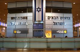 Welcome to Israel Sign